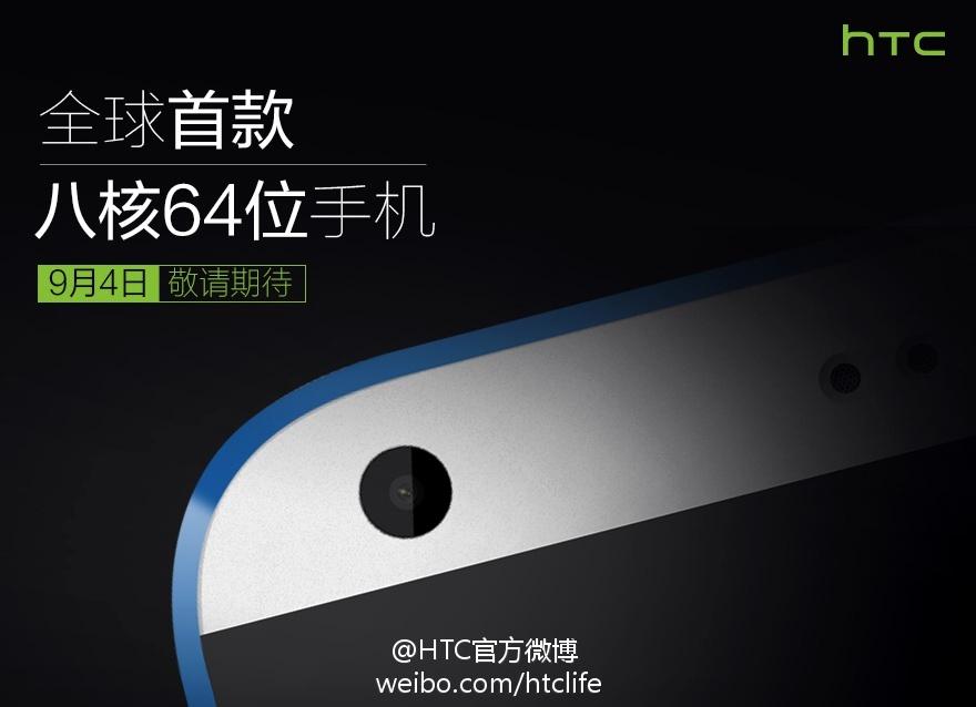 HTC-Desire-820-teaser (1)